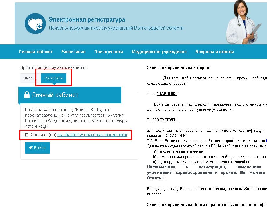 Пенсионный фонд волгоградской области официальный сайт личный кабинет зарегистрироваться в личный кабинет застрахованного лица пенсионный фонд