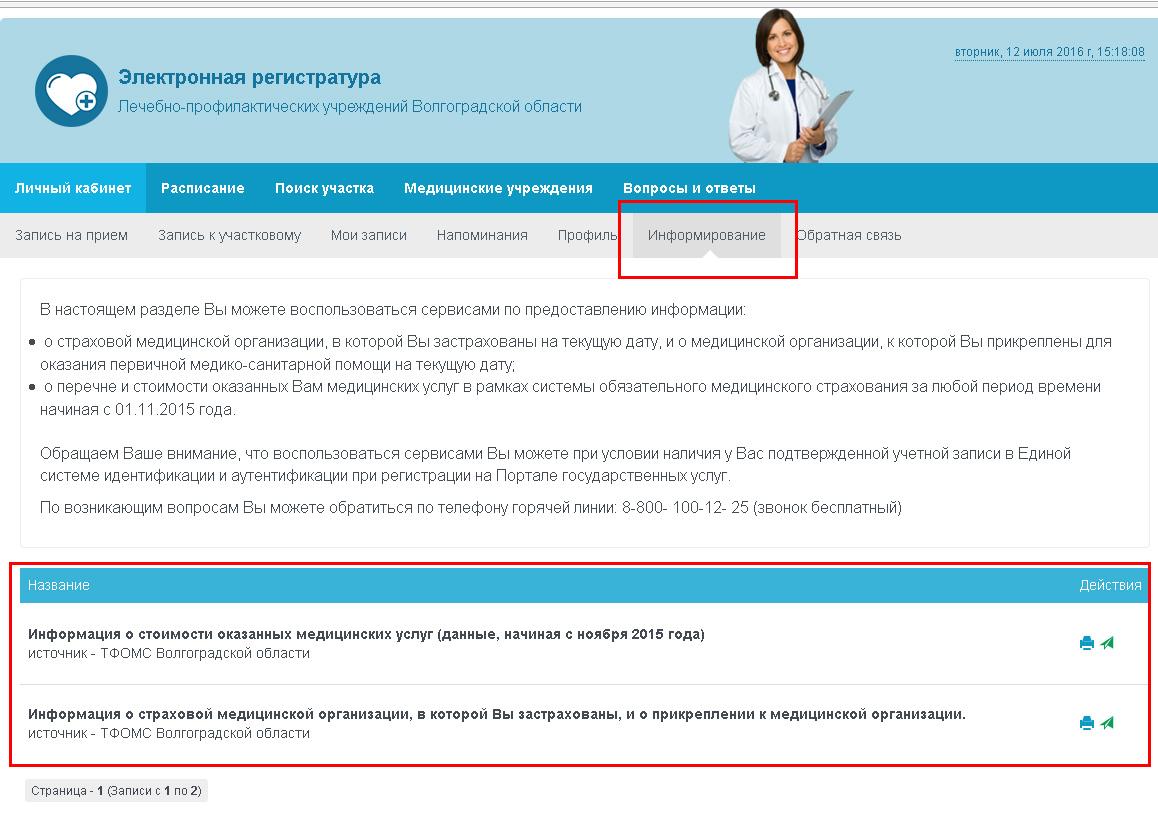 Портал пациента серов - 6